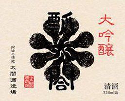 日新酒類㈱太閤酒造場