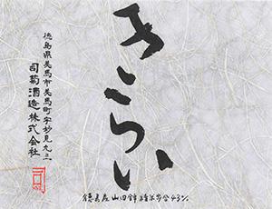 司菊酒造㈱