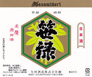 矢川酒造㈱