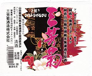三芳菊酒造㈱
