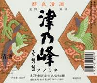 津乃峰酒造㈱